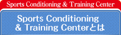 Sport Conditioning & Training Centerとは
